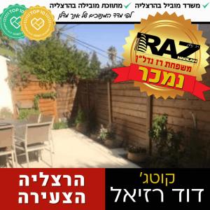 נמכר! (בבלעדיות) קוטג' רח' דוד רזיאל, הרצליה הצעירה