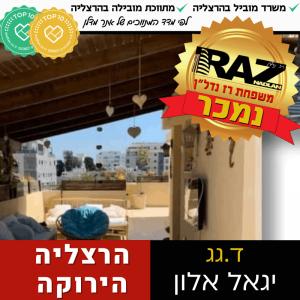 נמכר!  דירת גג ברח' יגאל אלון, הרצליה הירוקה