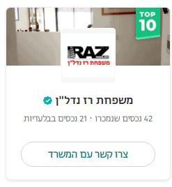 """משפחת רז מדל""""ן – משרד מוביל בהרצליה עפ""""י אתר מדלן"""